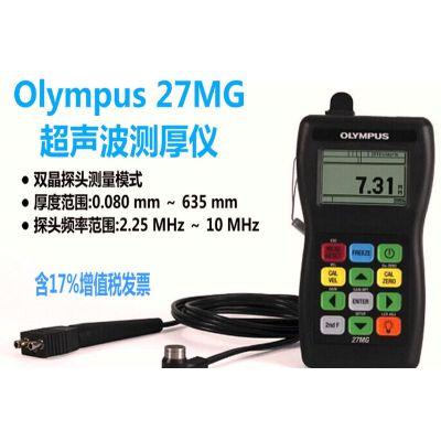 美国奥林巴斯Olympus 27MG超声波测厚仪