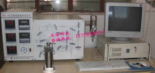 气体氦孔隙度测定仪