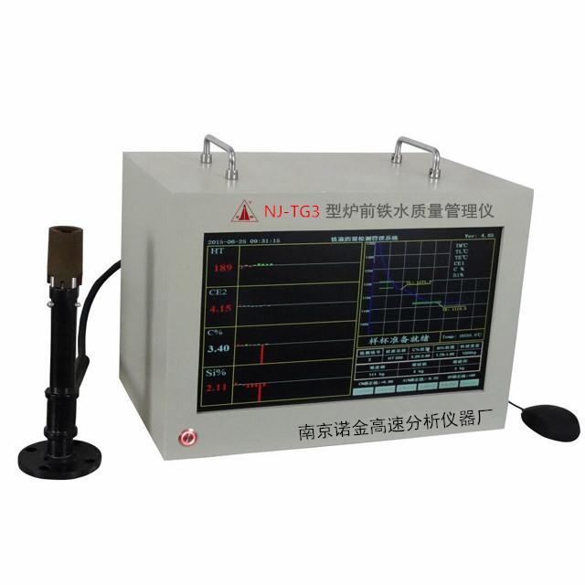 炉前铁水碳硅仪柜式炉前铁水质量管理仪