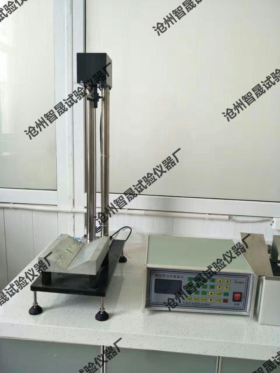 波纹管内径测量仪目的与范围_管材内径测量仪
