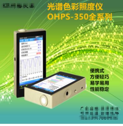便携式光谱彩色照度计OHSP-350植物光照频闪色彩照度计光谱分析仪