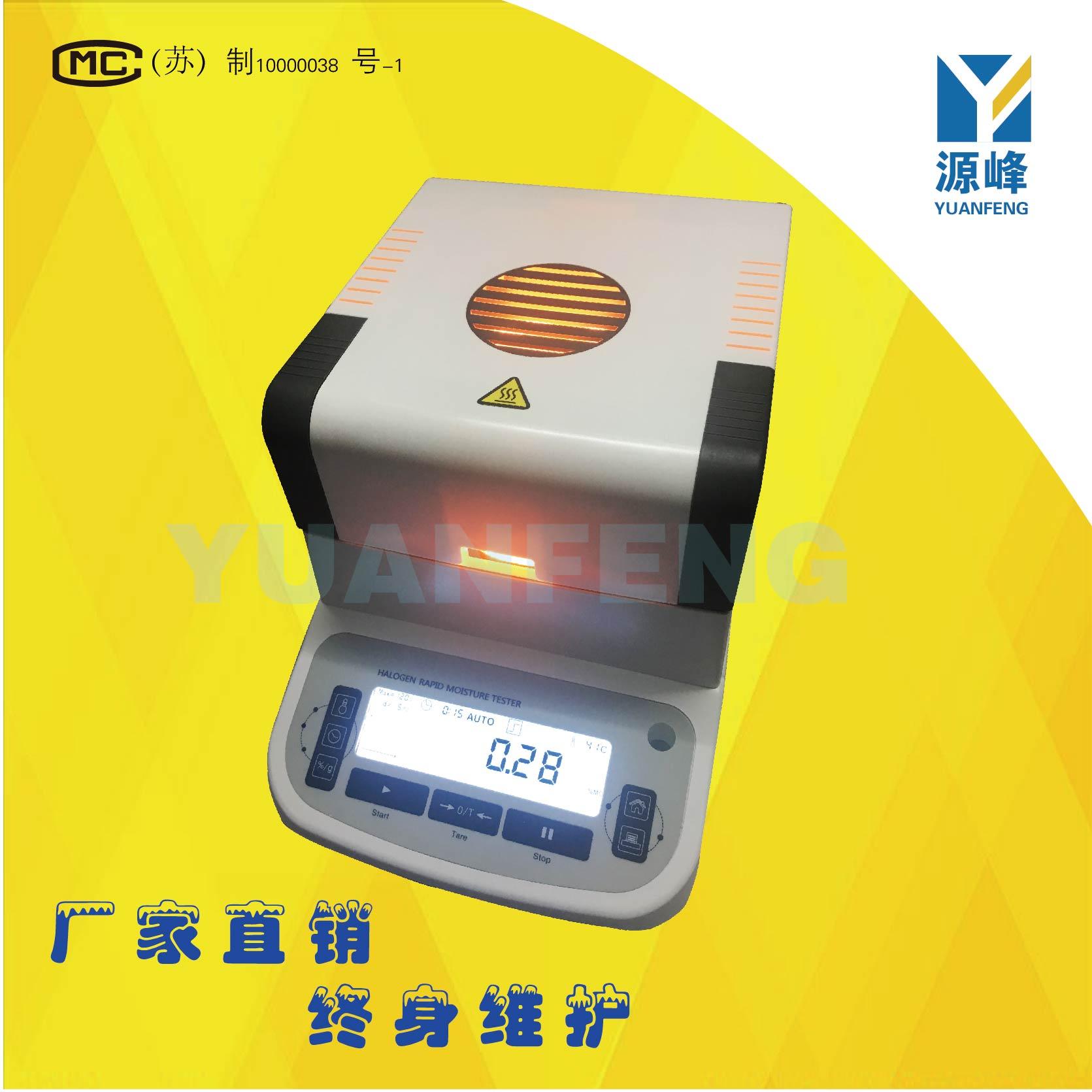 水分仪,数显水分仪,全自动水分仪,水分测定仪