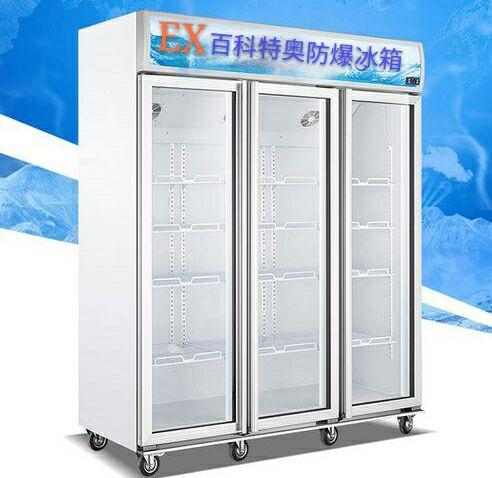 药品专用展示柜型防爆冰箱