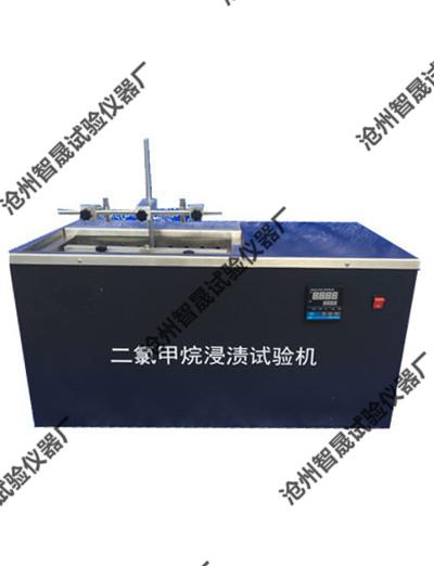 二氯甲烷浸渍测定仪-试样规格范围-浸渍试验仪