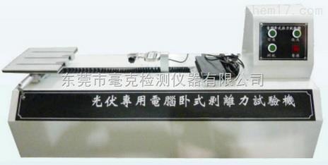 光伏焊带剥离力试验机,焊带拉力试验机,焊带剥离力试验机,光伏电池片拉力试验机