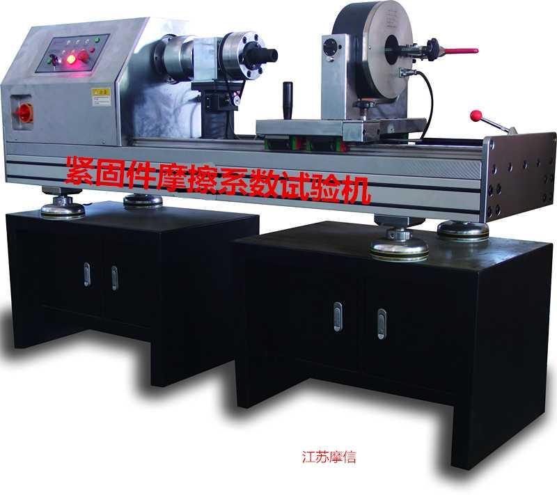 微机控制螺纹摩擦系数试验机