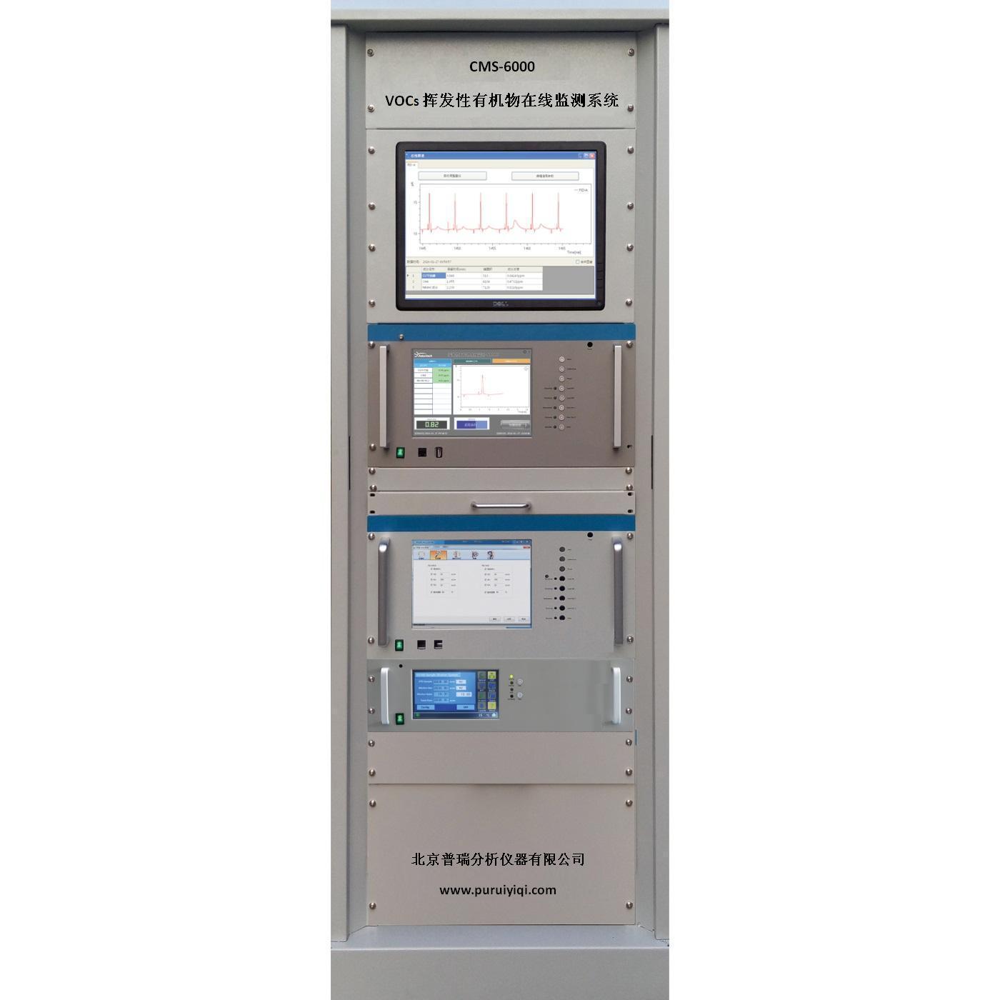 北京普瑞 挥发性有机物(VOCs)连续在线监测系统 空气监测,在线监测仪