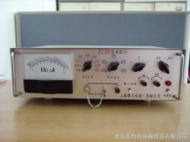 上海第六表厂正品 ZC36数字高阻计厂家直销低价