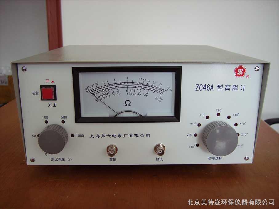 上海第六电表厂 ZC46A数字高阻计