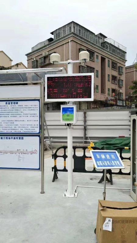 建筑扬尘监测 道路扬尘监测 工地扬尘在线监测 工地扬尘噪音监测系统