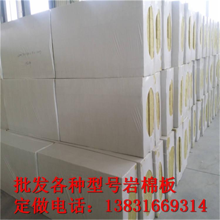 锦州市硬质防火岩棉板厂家直销价格/*/外墙岩棉板密度、厂家