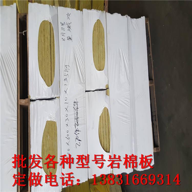 阜新外墙岩棉保温板厂家,复合岩棉板价格