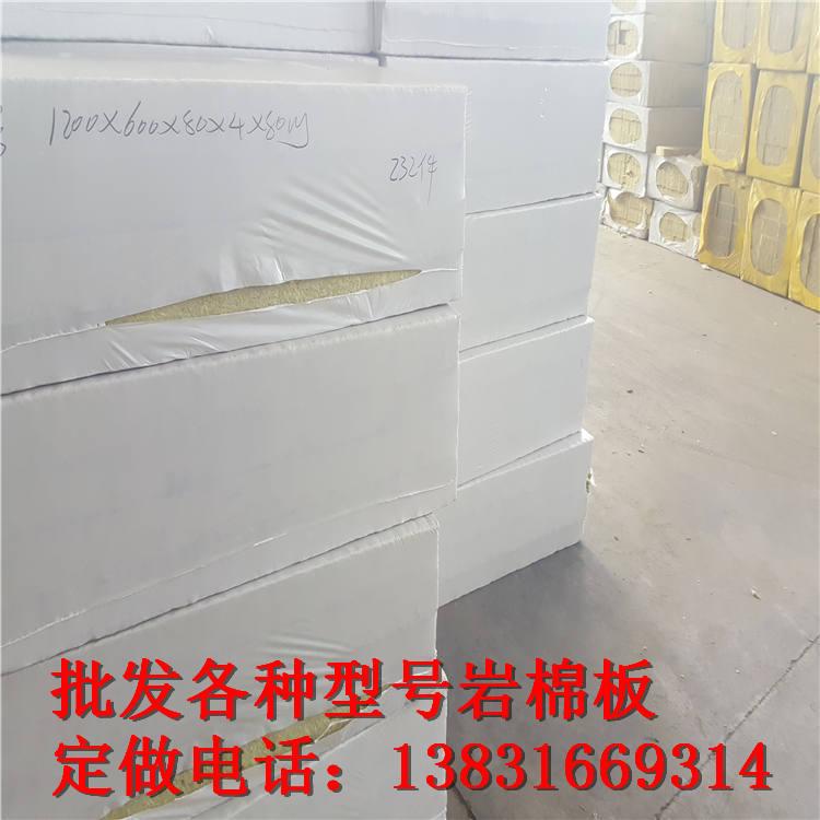 无锡岩棉保温板出厂价格,外墙岩棉板厂家、规格