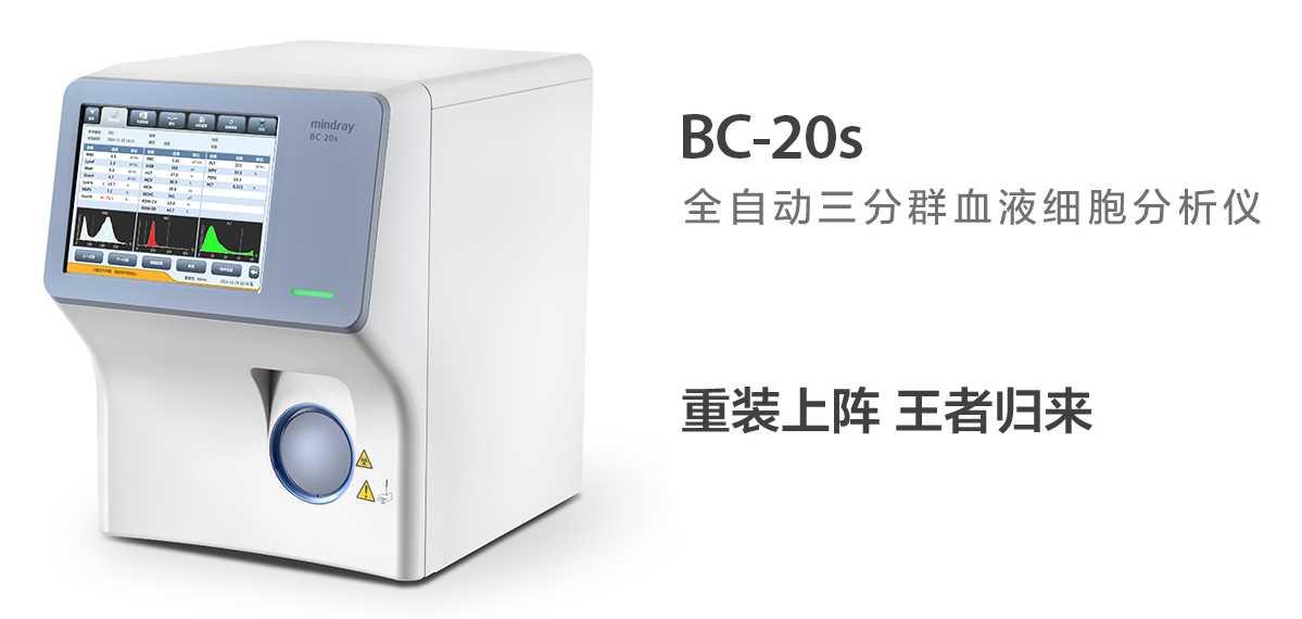 迈瑞多参数三分类血细胞分析仪BC-20S民营专供