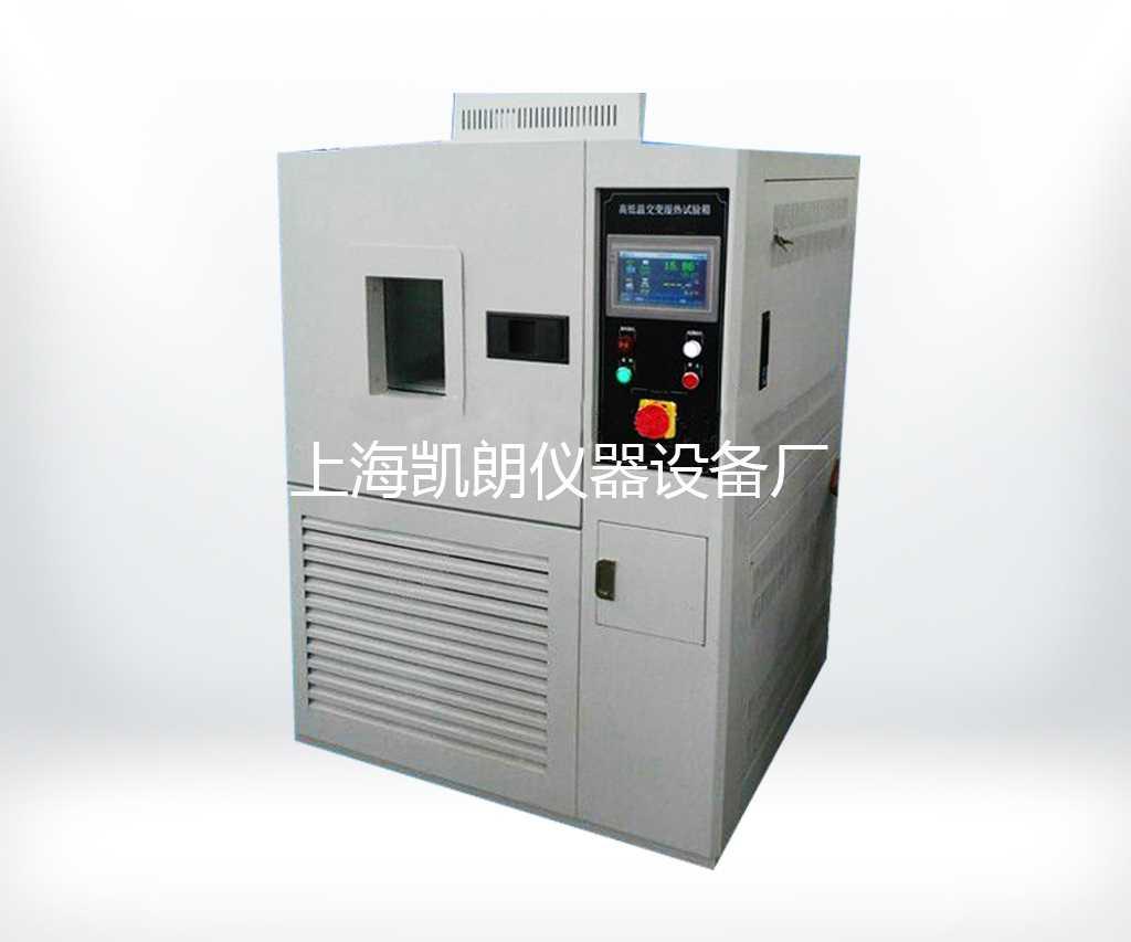 高低溫恒定濕熱試驗箱