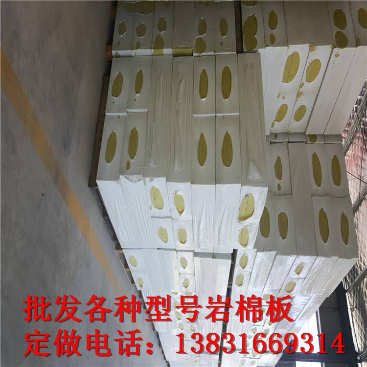 诸暨市防水型岩棉板价格【价格**报价**厂家】