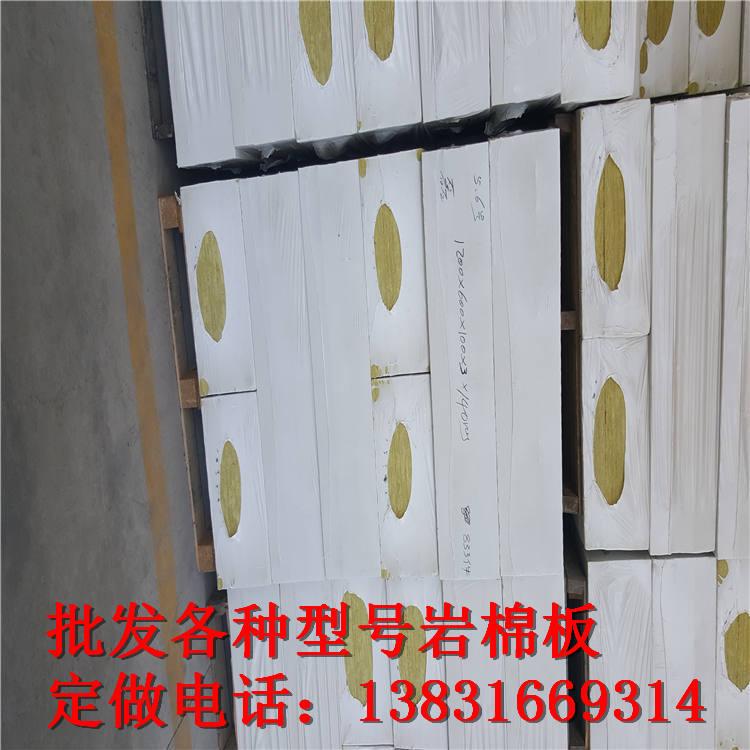 合作市出口半硬质岩棉板价格,生产厂家在哪里