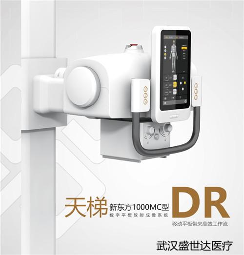 万东DR新东方1000MC数字平板放射成像系统