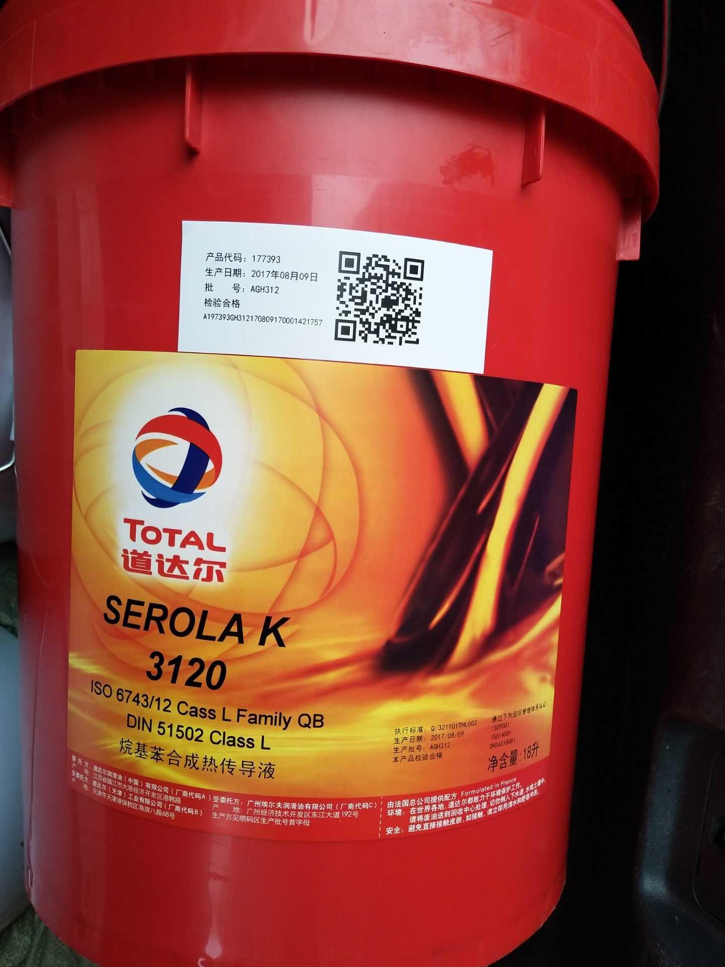 产资讯新闻_其他产品/服务 > 道达尔红运xt20w-50 发动机油 新闻资讯  价    格