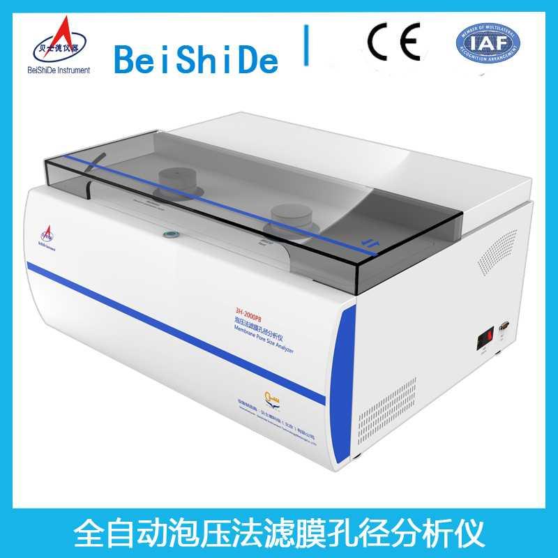 空气净化器滤芯孔径分析仪