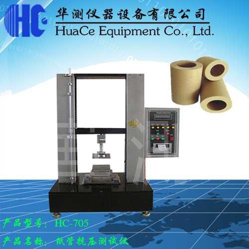 安徽纸管耐压机生产厂家 纸管耐压机价格