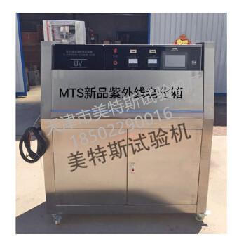 MTSGB-25智能荧光紫外线老化试验箱&UVA灯管@新闻技术