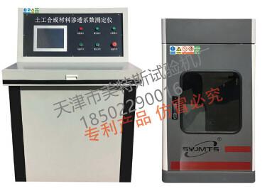MTSGB-22微机控制土工合成材料渗透系数测定仪(多试样法)&研发标准 @新闻技术