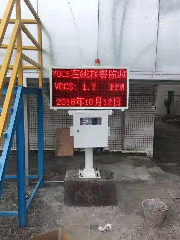深圳固定源污染VOCs濃度在線監測設備 帶CPA和CCEP認證無縫對接市監管平台