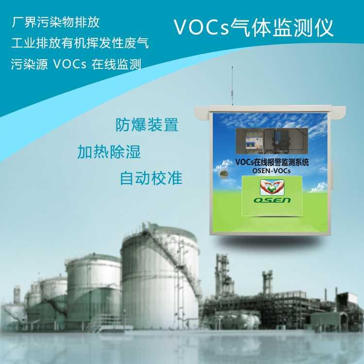广东省VOCs在线监测系统 有机性挥发物连续自动检测浓度值