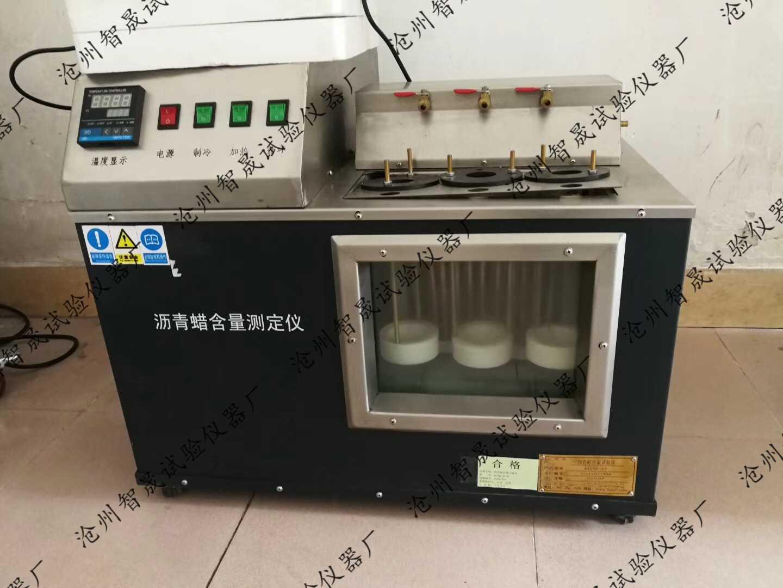 沥青蜡含量试验仪-做三个样品-降温迅速