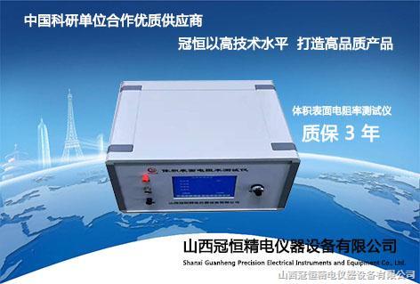 粉末体积表面电阻率测定仪生产厂家