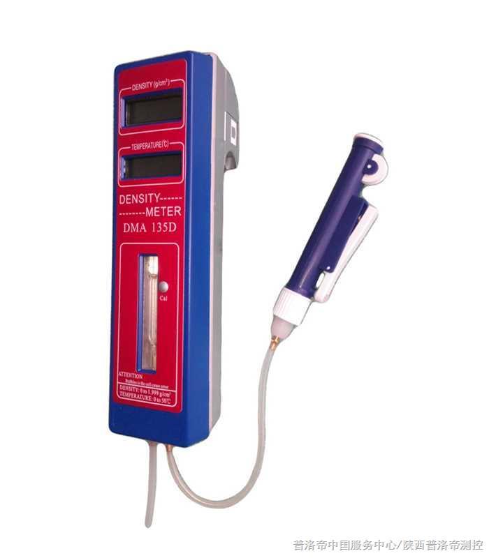 双U型振荡管式便携式密度计、高精度便携密度计
