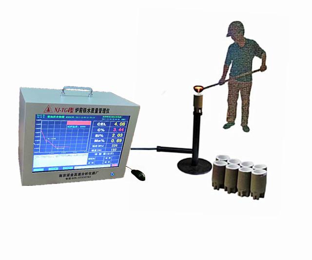 电脑型炉前铁水质量管理仪