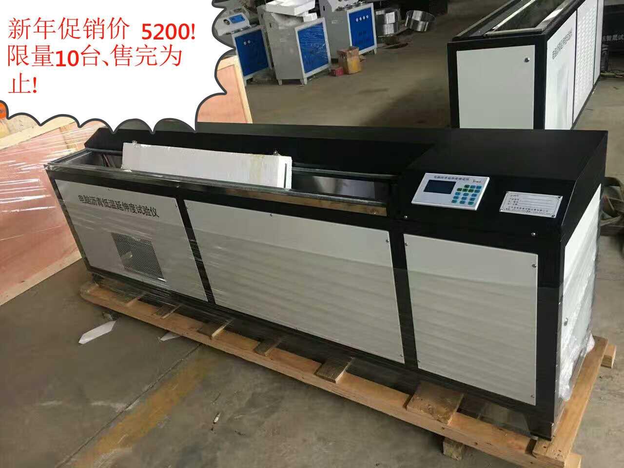 沥青低温延伸度试验仪-促销产品-价格优惠