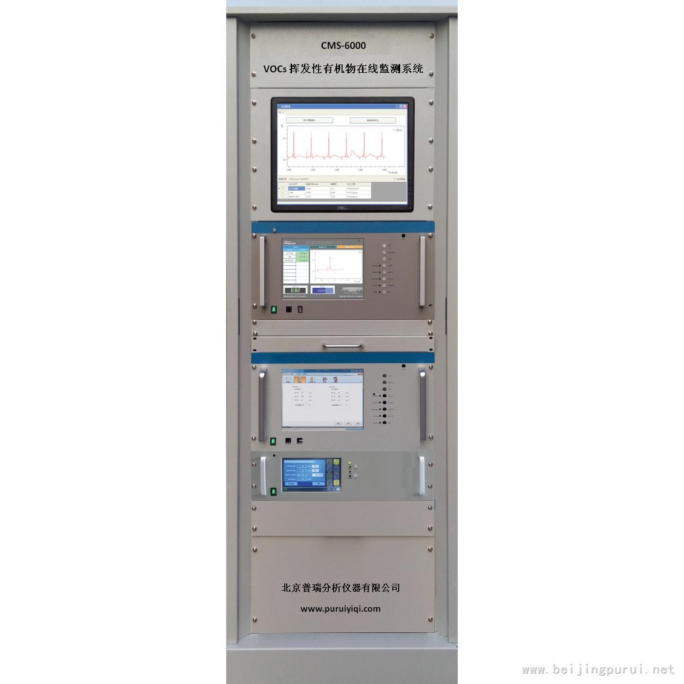 VOCs挥发性有机物在线监测系统 非甲烷总烃在线监测 苯系物在线监测