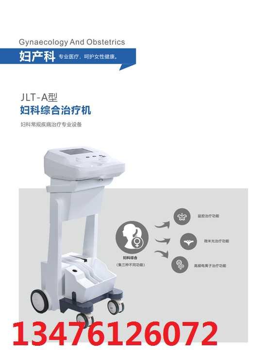 JLT-A型妇科综合治疗仪厂家直销价?