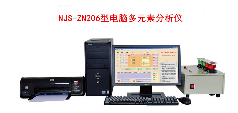 NJS-ZN206型微�C高速多元素分析�x