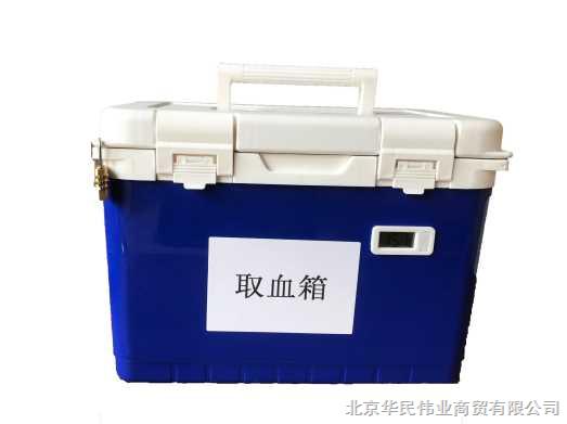 HMXY013专业医用便携式取血箱