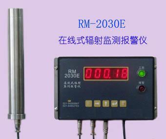 佛山固定式辐射监测报警仪RM2030E