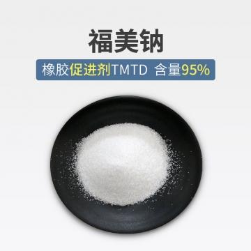 工业杀菌剂福美钠厂家价格@新闻热点