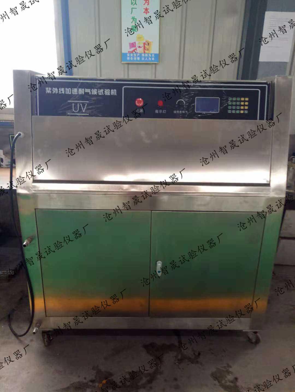 紫外线耐气候试验箱-检验标准-GB/T16422.3