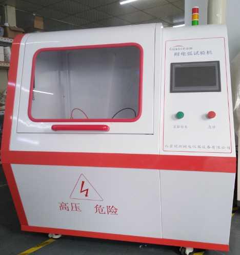 耐高压低电流电弧试验机