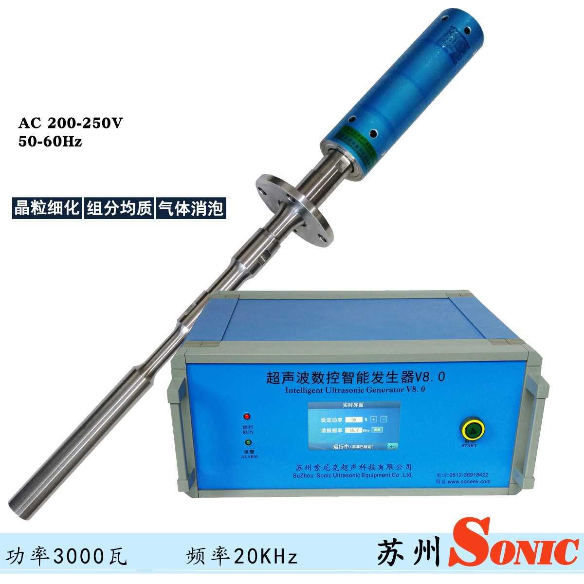 实验用超声波铝熔液处理设备,超声波金属熔体处理设备实物图