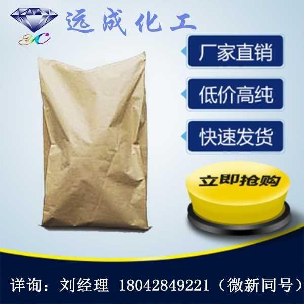 二硫代水杨酸厂家价格@新闻资讯