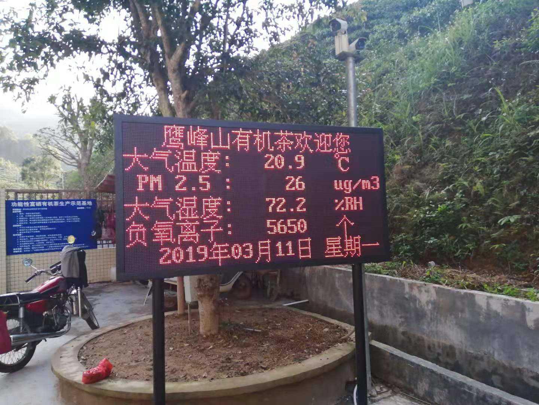 深圳景區公園負氧離子濃度在線監測系統,包上門安裝含稅價格