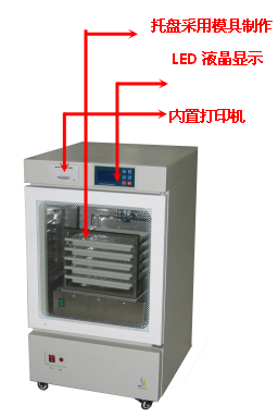 恒温保存血小板的振荡器
