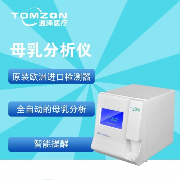 通�舍t��品牌母乳分析�x器母乳�I�B成分�z�y分析,母乳乳汁�z�y�x器