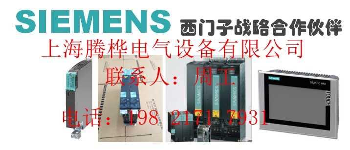 西门子6ES7195-1GA00-0XA0北京新闻