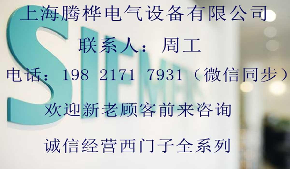 西门子6ES7511-1CK01-0AB0每日新闻