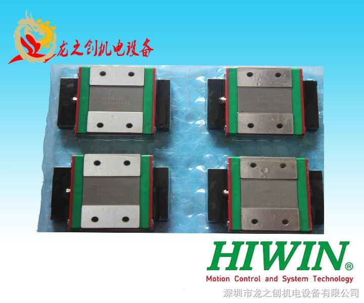 MGW7C/9C/12C/15C加宽式HIWIN微型直线导轨深圳龙之创代理